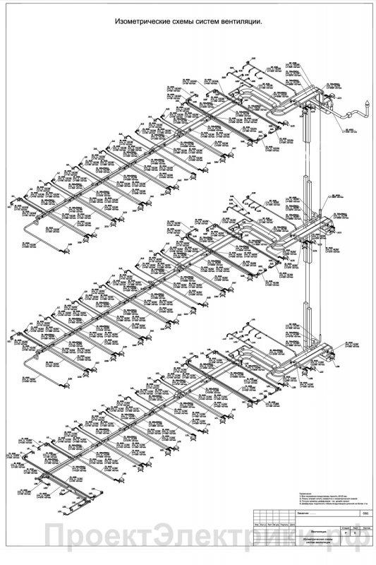 вентиляция изометрическая схема